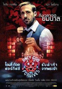 only-god-forgives-thai-poster